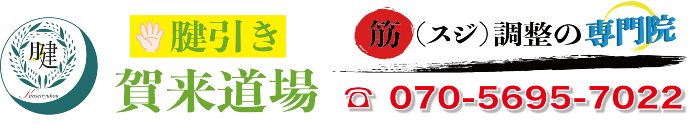 【大分・整体】腱引き・賀来道場